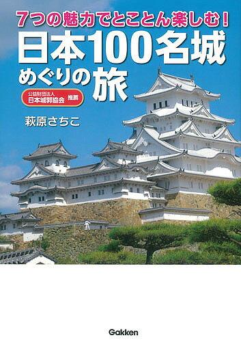 日本100名城めぐりの旅 7つの魅力でとことん楽しむ!/萩原さちこ【1000円以上送料無料】