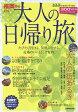 福岡から行く大人の日帰り旅【1000円以上送料無料】