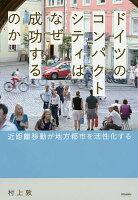 ドイツのコンパクトシティはなぜ成功するのか近距離移動が地方都市を活性化する