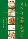 イタリア料理の教科書 知っておきたいイタリアンの基本と、アンティパスト...