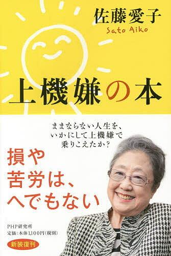 上機嫌の本/佐藤愛子 1000円以上