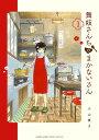 舞妓さんちのまかないさん 1/小山愛子【1000円以上送料無料】