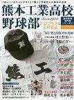 熊本工業高校野球部 社会で生きる人材育成 「達人」「スペシャリスト」「職人」を輩出した熊本の古豪 Since 1923【1000円以上送料無料】