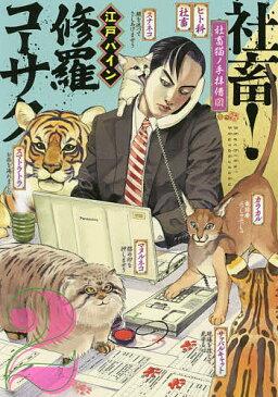 社畜!修羅コーサク 2/江戸パイン【1000円以上送料無料】