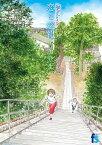 海街diary 8/吉田秋生【1000円以上送料無料】