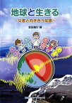 地球と生きる 災害と向き合う知恵/金田義行【1000円以上送料無料】