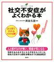 社交不安症がよくわかる本 イラスト版/貝谷久宣【1000円以上送料無料】