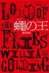 蠅の王 新訳版/ウィリアム・ゴールディング/黒原敏行【1000円以上送料無料】