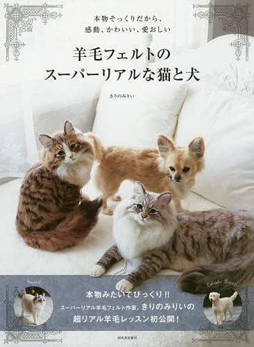 羊毛フェルトのスーパーリアルな猫と犬