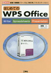 はじめてのWPS Office 安価で高機能!「ワープロ」「表計算」「プレゼンテーション」/本間一/IO編集部【1000円以上送料無料】