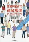非営利団体の資金調達ハンドブック ファンドレイジングに成功するポイントのすべて/徳永洋子【1000円以上送料無料】