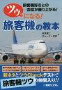 旅客機の教本