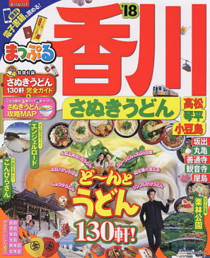 香川 さぬきうどん 高松・琴平・小豆島 '18【1000円以上送料無料】