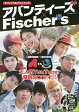 オフィシャルファンブックアバンティーズ×Fischer's 大人気YouTuber奇跡のコラボ!!【1000円以上送料無料】