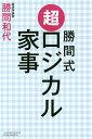 勝間式超ロジカル家事/勝間和代【1000円以上送料無料】