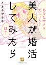 美人が婚活してみたら/とあるアラ子【1000円以上送料無料】
