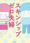 スキンシップゼロ夫婦/まゆ【1000円以上送料無料】