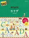 地球の歩き方aruco 31【1000円以上送料無料】