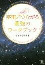 宇宙とあっさりつながる最強のワークブック 魂のワクワクが輝き出す! 誘導瞑想CD付き/はせくらみゆき【1000円以上送料無料】