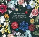立体刺繍で織りなす、美しい花々とアクセサリー THE SECRET GARDEN/アトリエFil【1000円以上送料無料】