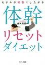 モデルが秘密にしたがる体幹リセットダイエット/佐久間健一【1000円以上送料無料】...