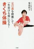 足の裏を刺激して一生歩ける体になる!きくち体操/菊池和子【1000円以上送料無料】