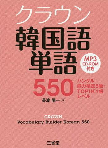 クラウン韓国語単語550 ハングル能力検定5級・TOPIK1級レベル/長渡陽一【1000円以上送料無料】