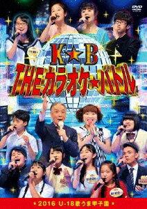 THEカラオケ★バトル 2016 U−18歌うま甲子園【1000円以上送料無料】