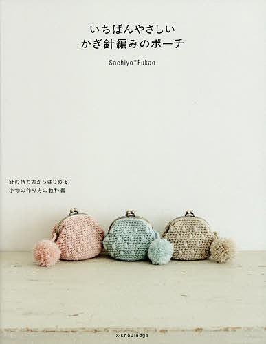 いちばんやさしいかぎ針編みのポーチ