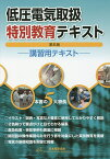 低圧電気取扱特別教育テキスト 講習用テキスト【1000円以上送料無料】