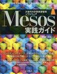 Mesos実践ガイド 次世代の計算資源管理ソフトウェア/古賀政純【1000円以上送料無料】