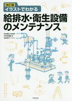 イラストでわかる給排水・衛生設備のメンテナンス