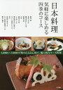 日本料理気軽に楽しめる四季のコース/銀座圓/食彩かどた/瓢箪坂おいしん...