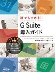 誰でもできる!G Suite導入ガイド/サテライトオフィス【1000円以上送料無料】
