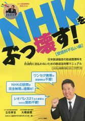 受信料は暴力団に流れている!?元NHK職員・現区議会議員の暴露が恐ろしい