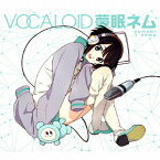 VOCALOID 夢眠ネム/オムニバス【1000円以上送料無料】