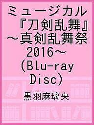 ミュージカル『刀剣乱舞』 〜真剣乱舞祭 2016〜(Blu−ray Disc)/黒羽麻璃央【1000円以上送料無料】