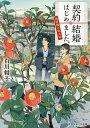契約結婚はじめました。 椿屋敷の偽夫婦/白川紺子【1000円以上送料無料】