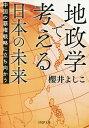 地政学で考える日本の未来 中国の覇権戦略に立ち向かう/櫻井よしこ【1000円以上送料無料】