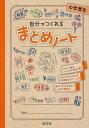 自分でつくれるまとめノート中学歴史【1000円以上送料無料】