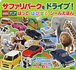 トミカ・アニアサファリパークをドライブ!はってはがせるシールえほん【1000円以上送料無料】