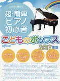 これなら弾ける超・簡単ピアノ初心者こどものポップス 2017年版【1000円以上送料無料】