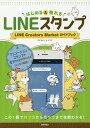 はじめる&売れるLINEスタンプ LINE Creators Marketガイドブック この1冊で作り方から売り方まで全部わかる!/スタラボ/ナイスク【1000円以上送料無料】