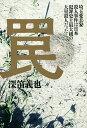 罠 埼玉愛犬家殺人事件は日本犯罪史上最大級の大量殺人だった!/深笛義也【1000円以上送料無料】
