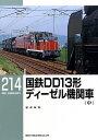 国鉄DD13形ディーゼル機関車 ...