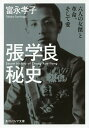張学良秘史 六人の女傑と革命、そして愛/富永孝子【1000円以上送料無料】