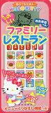 HELLO KITTYたのしいファミリーレストラン【1000円以上送料無料】