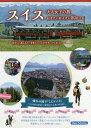 スイス大人女子の旅 行きたい叶えたい80のこと/ネプフリン松橋由香【1000円以上送料無料】%3f_ex%3d128x128&m=https://thumbnail.image.rakuten.co.jp/@0_mall/bookfan/cabinet/00750/bk4780419069.jpg?_ex=128x128