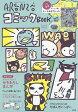 アランジアロンゾ コミックBOOK【1000円以上送料無料】