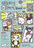 アランジアロンゾコミックBOOK【1000円以上送料無料】
